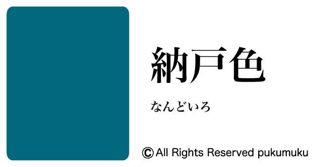 日本の色・青系の色「納戸色」