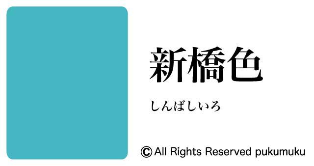 日本の色・青系の色「新橋色」