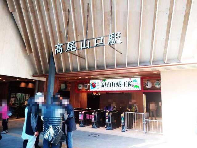 高尾山へ行く2019「高尾山口駅」