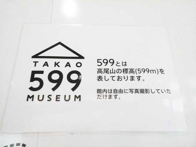 高尾山へ行く2019「takao599museum」