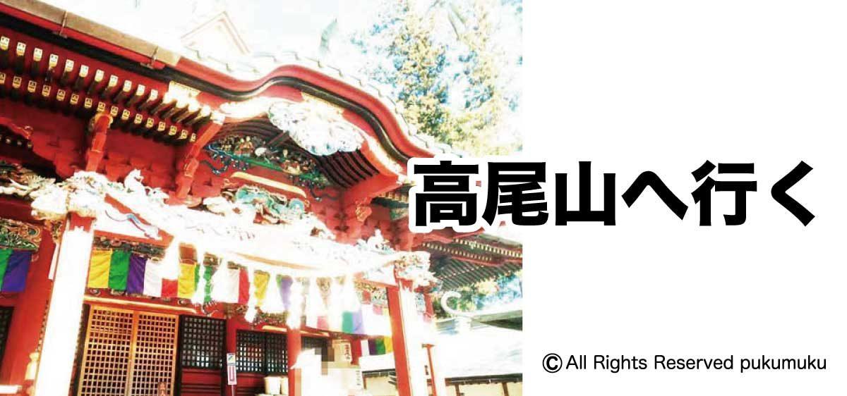 高尾山へいく2019