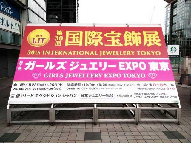国際宝飾展2019へ行く「案内板」