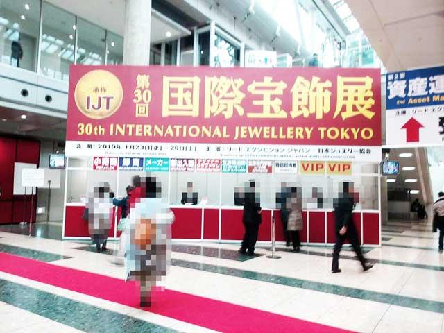 国際宝飾展2019へ行く「受付」