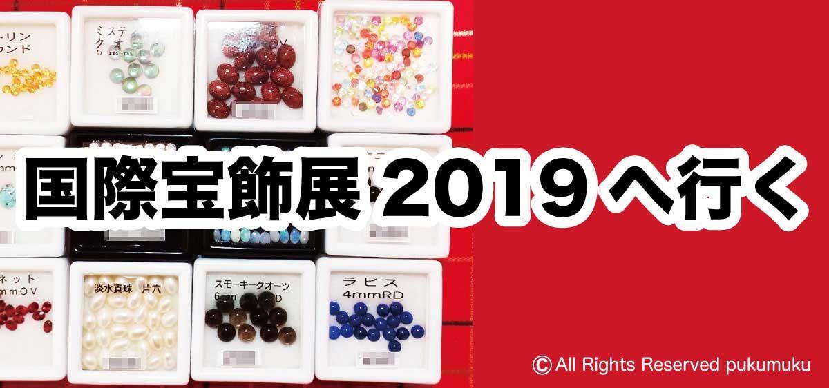 国際宝飾展2019へ行く