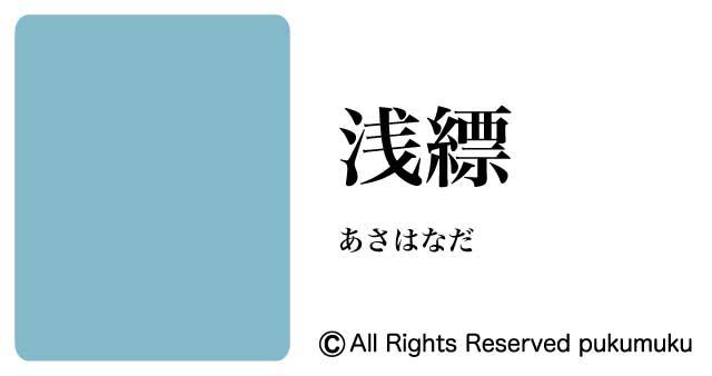 日本の色・青系の色「浅縹」