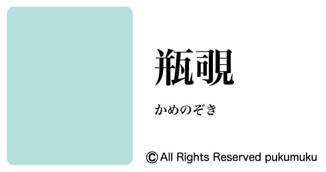 日本の色・青系の色「瓶覗」