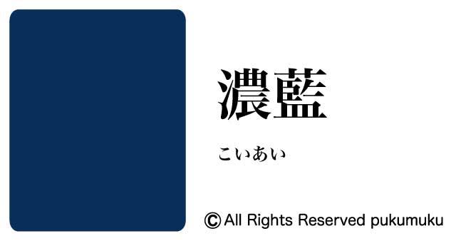 日本の色・青系の色「濃藍」