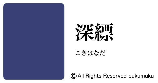日本の色・青系の色「深縹」