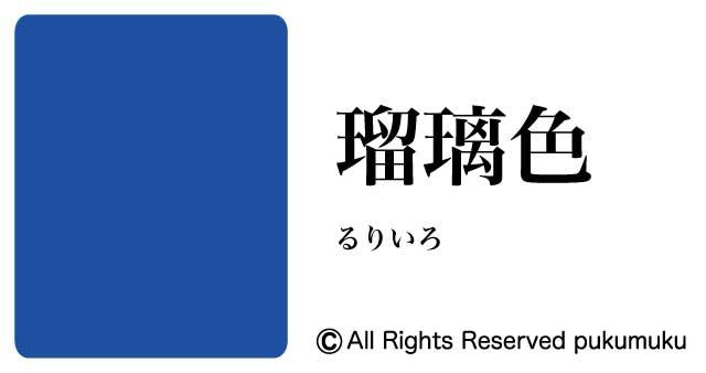 日本の色・青系の色「瑠璃色」