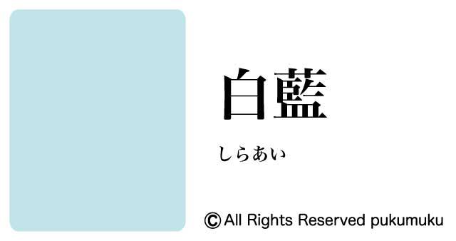 日本の色・青系の色「白藍」