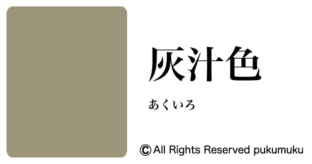 日本の色・灰色系の色「灰汁色」