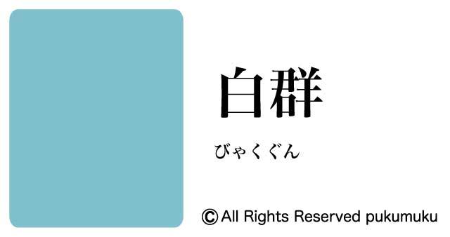 日本の色・青系の色「白群」