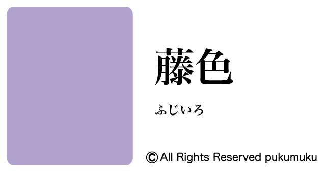 日本の色・紫系の色「藤色」
