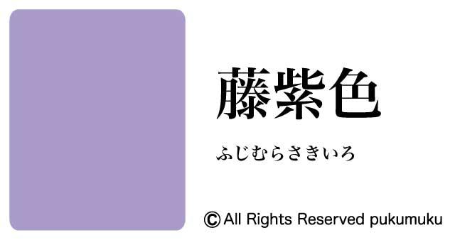日本の色・紫系の色「藤紫色」