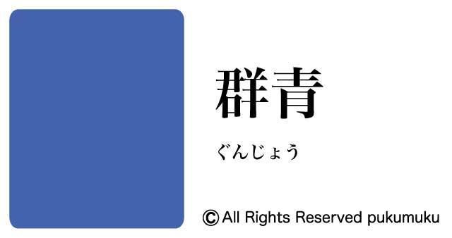 日本の色・青系の色「群青」
