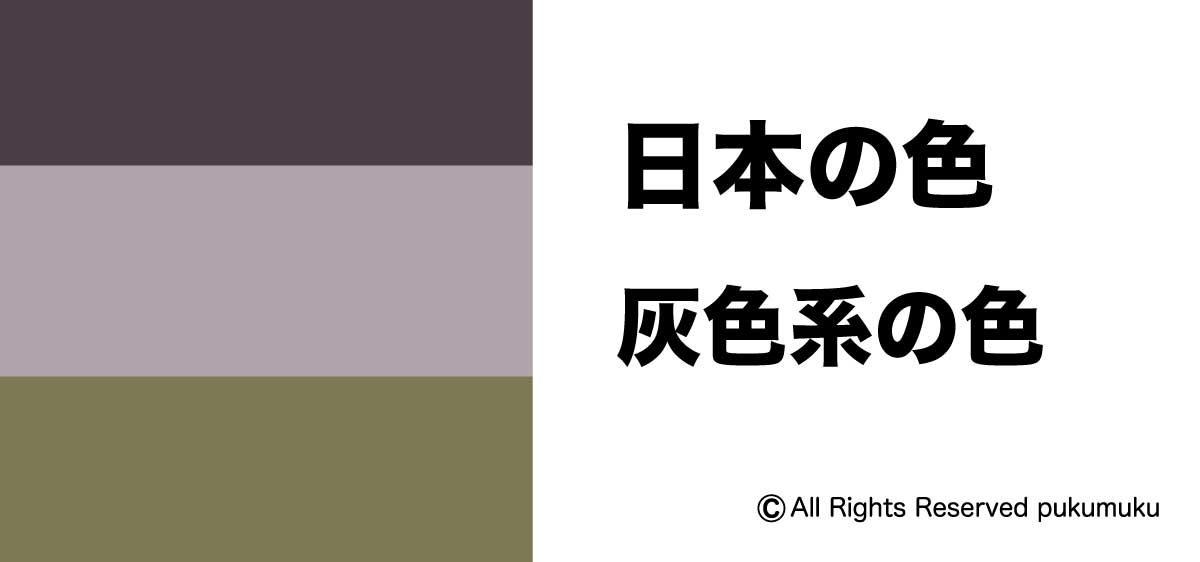 日本の色・胡粉色(こふんいろ)