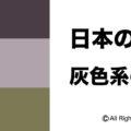 日本の色・灰色系の色「アイキャッチ」