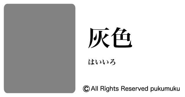 日本の色・灰色系の色「灰色」