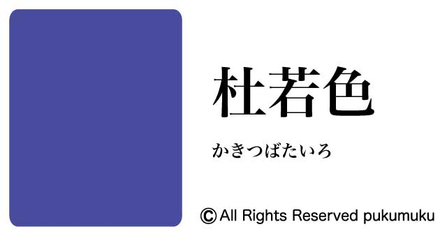 日本の色・紫系の色「杜若色」