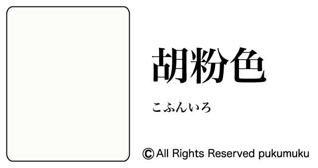 日本の色・灰色系の色「胡粉色」