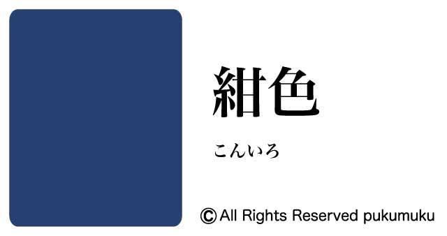 日本の色・青系の色「紺色」