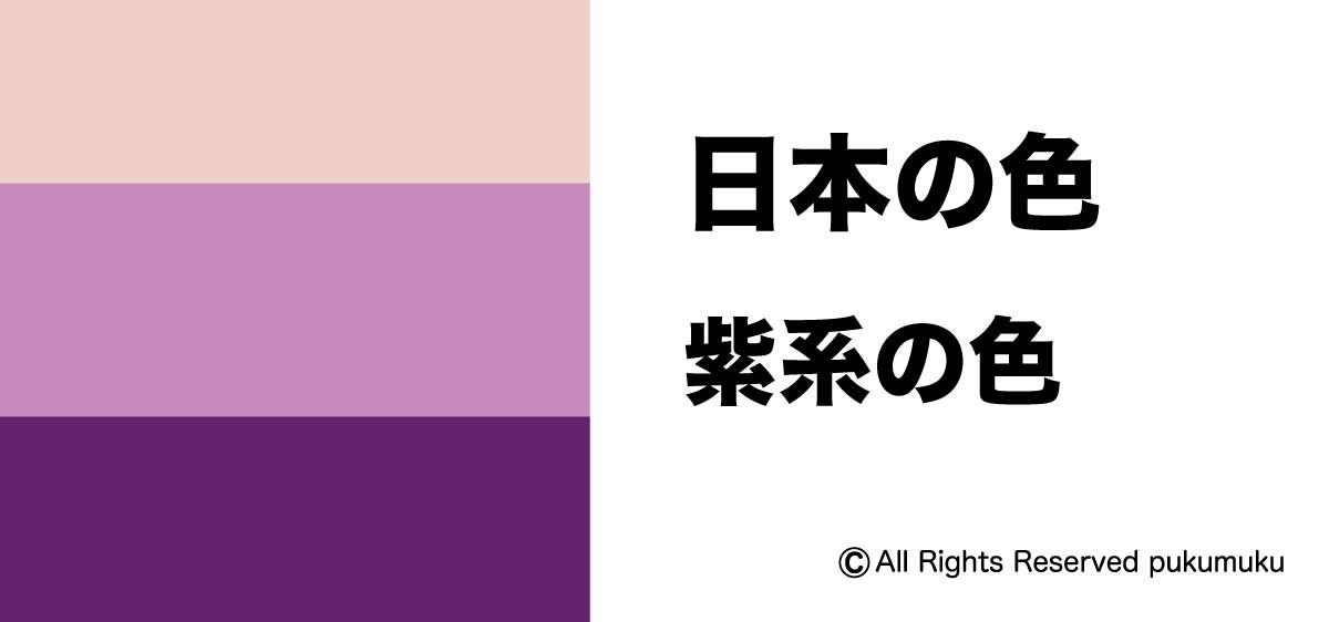 日本の色・桔梗色(ききょういろ)