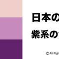 日本の色・紫系の色「アイキャッチ」