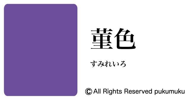 日本の色・紫系の色「菫色」