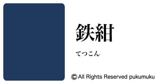 日本の色・青系の色「鉄紺」