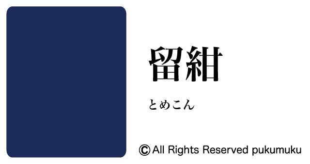 日本の色・青系の色「留紺」
