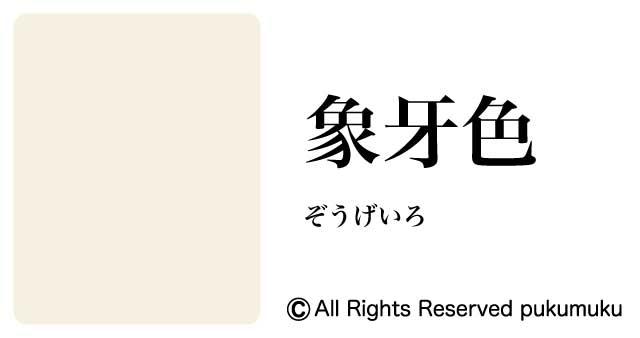日本の色・灰色系の色「象牙色」