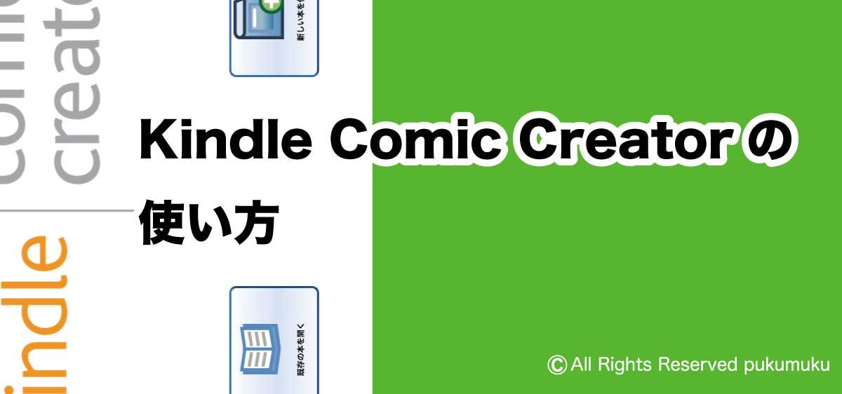 Kindle Comic Creatorを使う