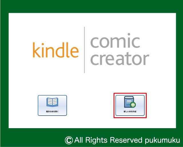 Kindle Comic Creatorの使い方その1