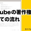 YouTubeの著作権侵害の申し立ての流れ「アイキャッチ」