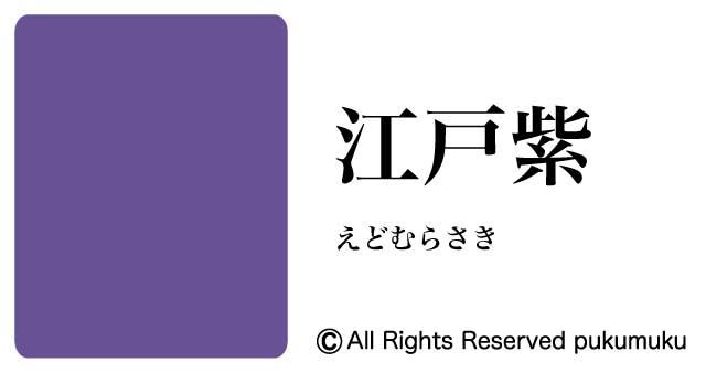 日本の色・紫系の色「江戸紫」