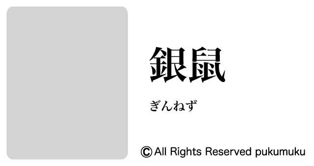 日本の色・灰色系の色「銀鼠」