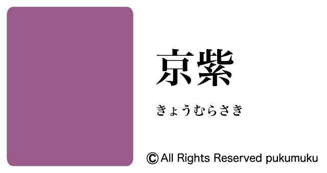 日本の色・紫系の色「京紫」