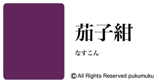 日本の色・紫系の色「茄子紺」