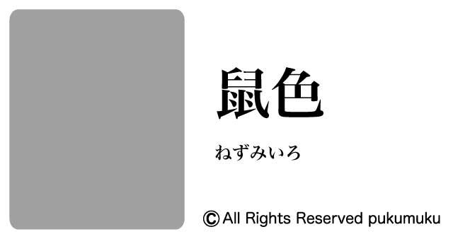 日本の色・灰色系の色「鼠色」