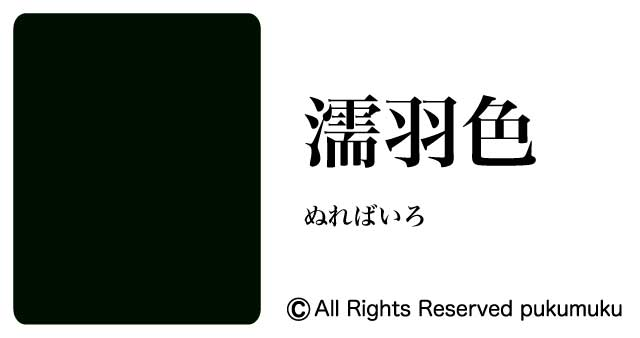 日本の色・灰色系の色「濡羽色」