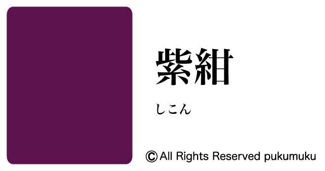 日本の色・紫系の色「紫紺」