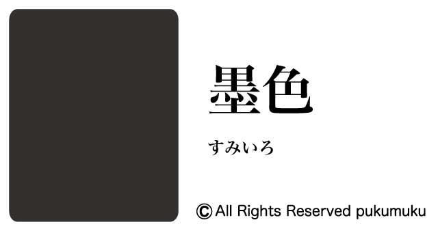 日本の色・灰色系の色「墨色」