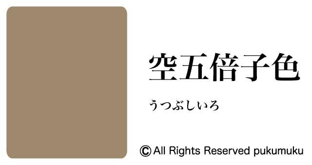 日本の色・灰色系の色「空五倍子色」