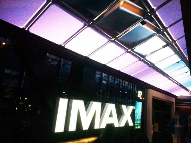 グランドシネマサンシャインに行く「IMAX」