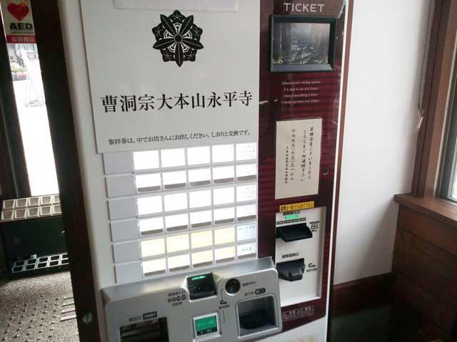 永平寺へ行く「券売機」