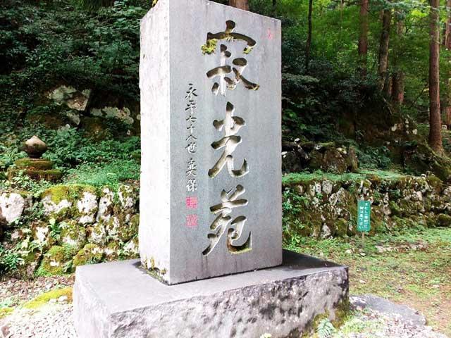 永平寺へ行く「寂光苑じゃっこうえん」