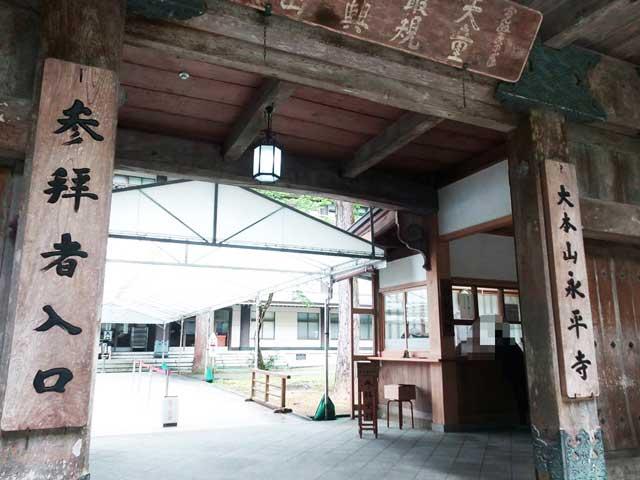 永平寺へ行く「参拝者入口」