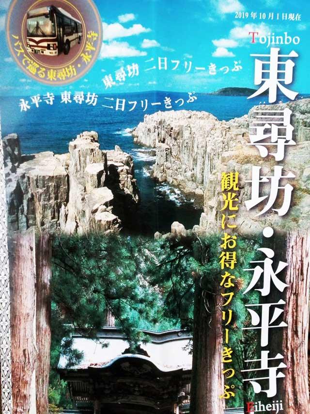 東尋坊へ行く「東尋坊・永平寺二日フリーきっぷ」