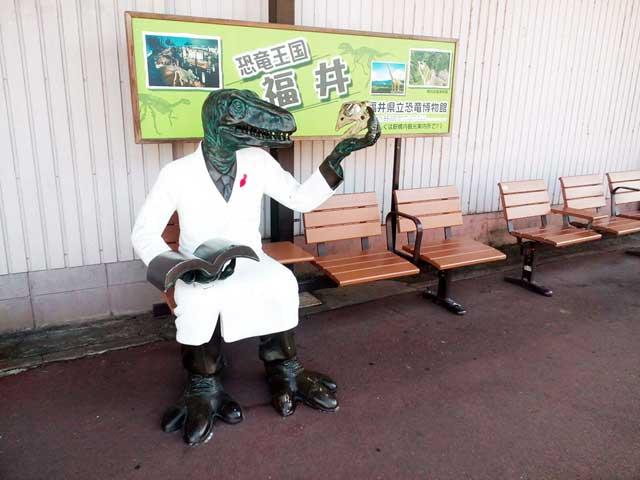 東尋坊へ行く「恐竜王国福井」