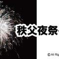 秩父夜祭へ行く2019「アイキャッチ画像」